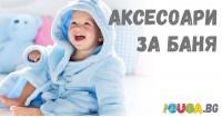 Детски и бебешки аксесоари за баня