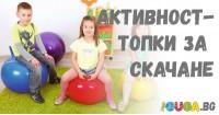 Активност - топки за скачане