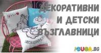Декоративни и детски възглавници