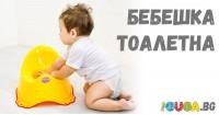 Детска и бебешка тоалетна