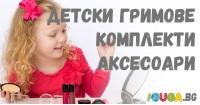 Детски гримове, комплекти и аксесоари