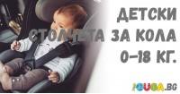 Детски и бебешки столчета за кола - Възраст 0/1г. (0-18кг.)