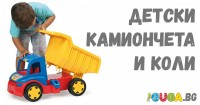 Детски камиончета и коли