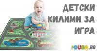 Детски килими за игра