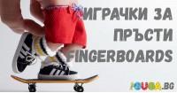 Играчки за пръсти - Фингърбордове