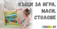 Къщи за игра, маси и столове