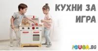 Кухни за игра - комплекти и консумативи