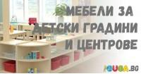 Мебели за детски градини и центрове
