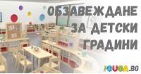 Мебели и играчки за детски градини и центрове