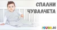 Спални чувалчета