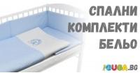 Спални комплекти бельо
