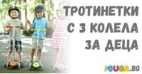 Тротинетки с 3 колела за деца