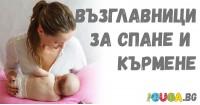 Възглавници за спане и кърмене