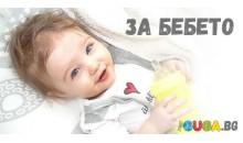 За бебето