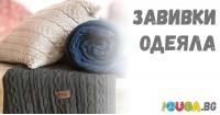 Завивки / Одеяла