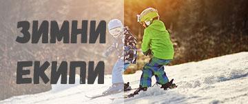 Детски зимни екипи