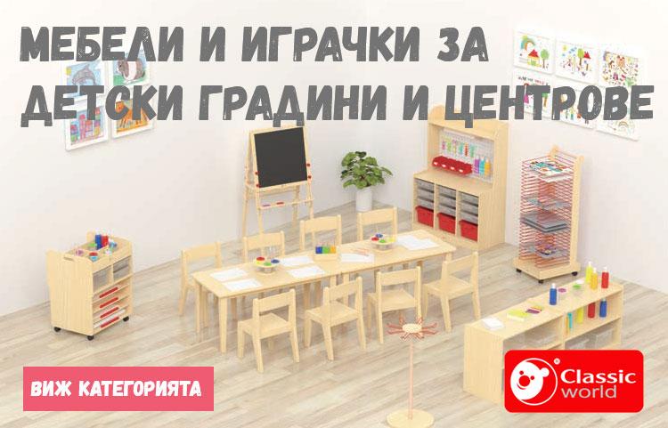Обзавеждане на детски центрове